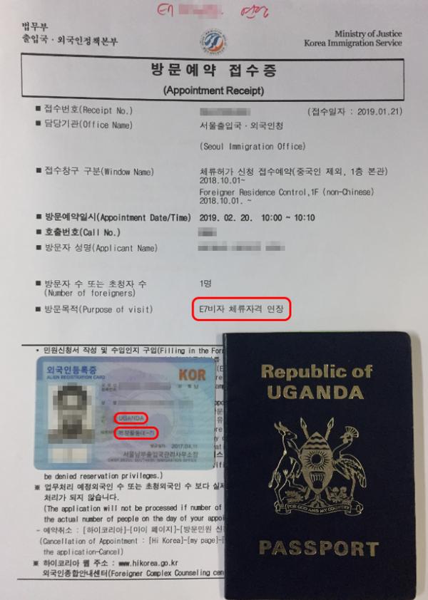 E7 visa extension