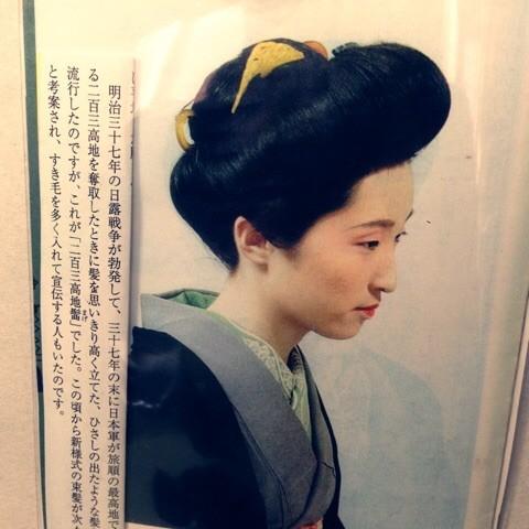 現代でもおしゃれ?大正ロマンのおしゃれなヘアースタイル【c】大正巻き 日本髪