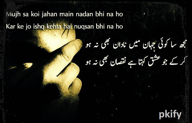 Mujh Sa Koi Jahan Main Nadan Bhi Na Ho Sad Poetry