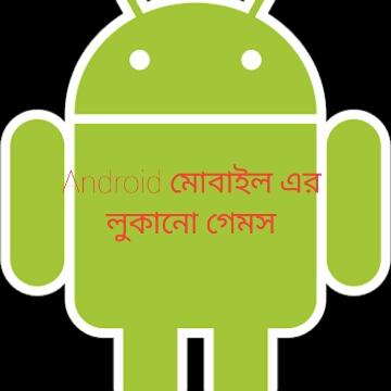 Android মোবাইল এর লুকানো গেমস