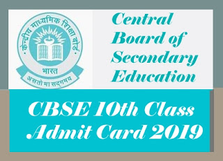 CBSE 10th Hall ticket 2019, CBSE Class 10th Admit card 2019 Download, CBSE Hall ticket 2019
