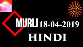 Brahma Kumaris Murli 18 April 2019 (HINDI)