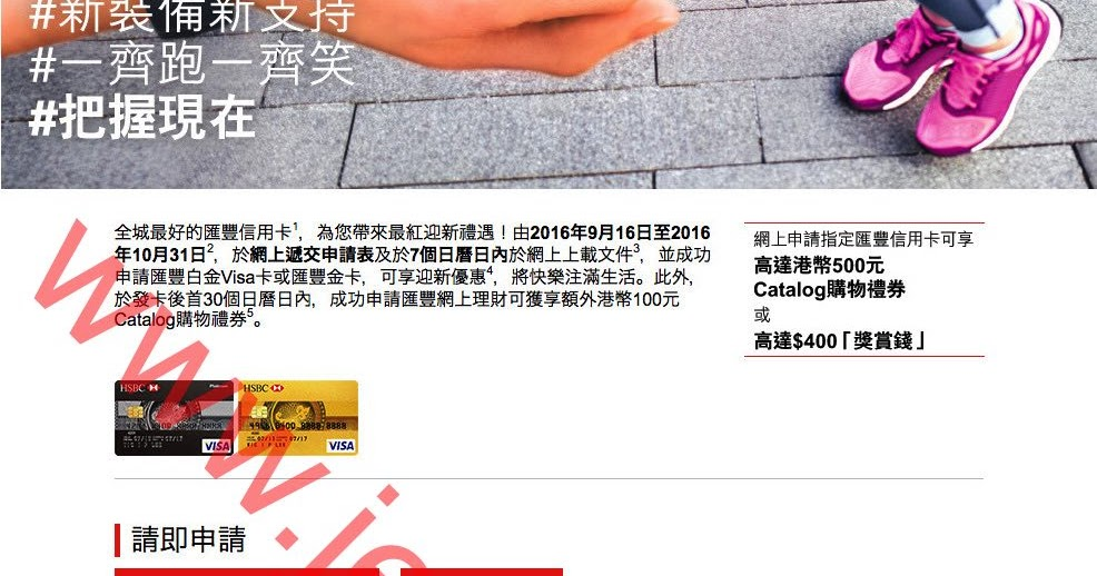 匯豐信用卡:網上申請 迎新禮物 高達$500 Catalog 現金券 / $400「獎賞錢」(至31/10) ( Jetso Club 著數俱樂部 )