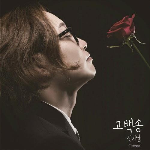 SHIN KINAM – 고백송 – Single