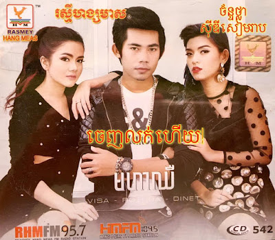 RHM CD Vol 542