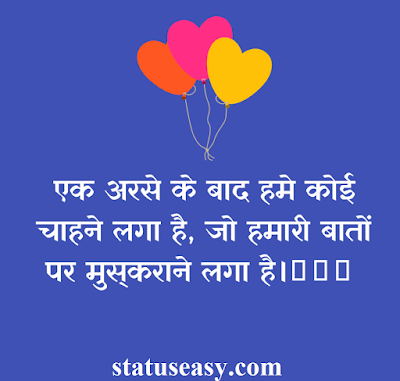 New love status image for whatsapp