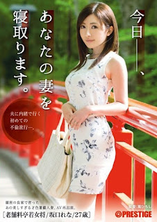 AKA-008 Today You Will Netori Your Wife. Sakaguchi Rena