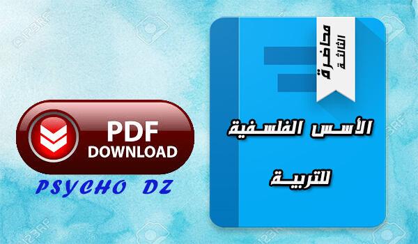 المحاضرة الثالثة في علوم التربية : الأسس الفلسفية للتربية PDF