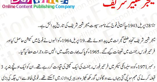 essay urdu n essaye essay urdu