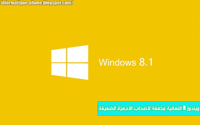 تحميل windows 8.1 enterprise Lite الاجهزة الضعيفة