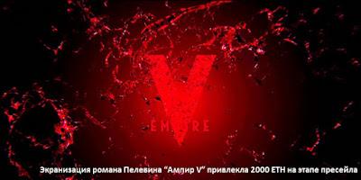 "Экранизация романа Пелевина ""Ампир V"" привлекла 2000 ETH на этапе пресейла"