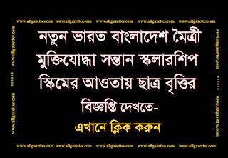 নতুন ভারত বাংলাদেশ মৈত্রী মুক্তিযোদ্ধা সন্তান স্কলারশিপ স্কিমের আওতায় ছাত্রবৃত্তির বিজ্ঞপ্তি