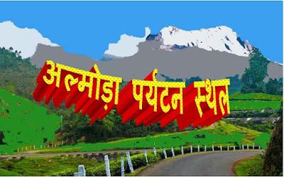 उत्तराखंड के पर्यटन स्थलों के बारे में जानकारी | Information about tourist destinations in Uttarakhand