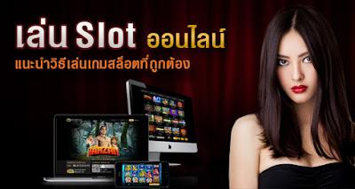 เล่น Slot ออนไลน์