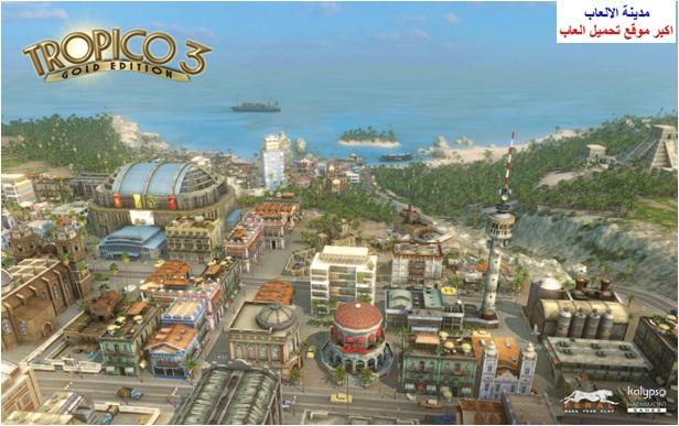 تحميل لعبة بناء المدن تروبيكو 3 tropico للكمبيوتر والموبايل الاندرويد برابط مباشر مضغوطة ميديا فاير مجانا