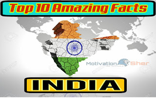 Amazing-Fact-About-India-In-Hindi