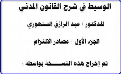 كتاب الوسيط الجزء الأول مصادر الالتزام عبد الرزاق السنهوري PDF