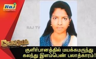 Koppiyam 29-11-2018 Unmaiyum Pinnaniyum | Raj Television