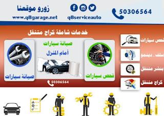 كهربائي سيارات الاحمدي الكويت