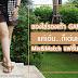 [Review] ลองใส่รองเท้า GAMBOL แค่เดิน...ก็เด่นแล้ว+Mix&Match แฟชั่น 3 ลุค
