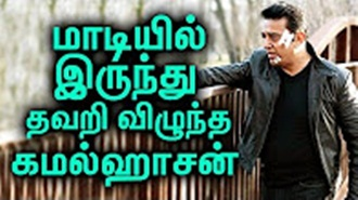 Kamal Hassan Admitted In Hospital