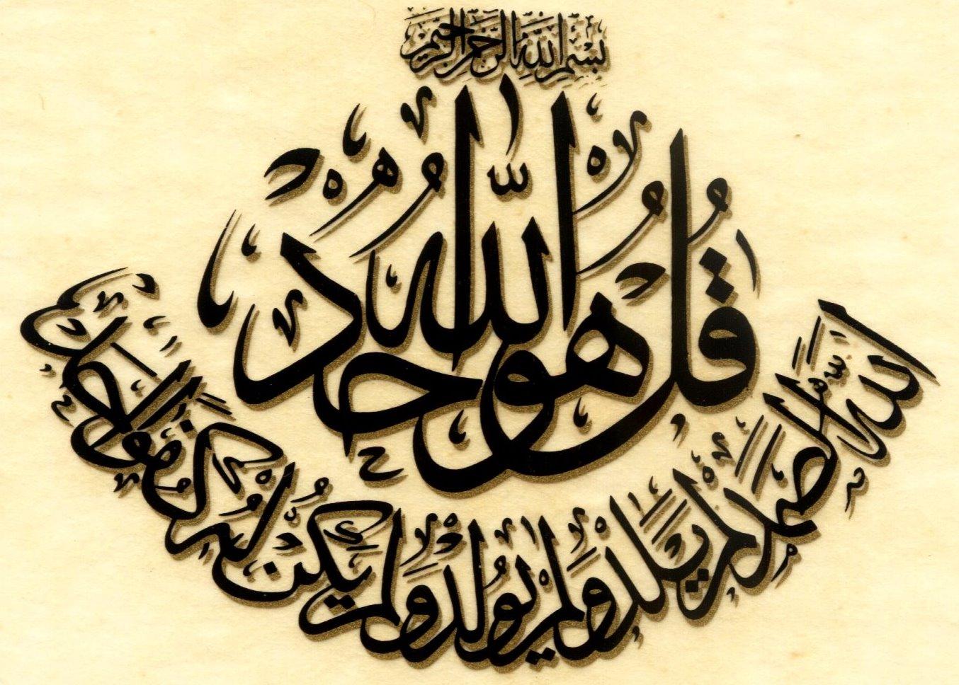 Kaligrafi Qul Huwallahu Ahad Cikimmcom