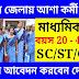 Bankura Asha kormi Recruitment