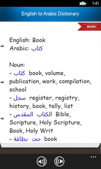 قاموس مجاني لترجمة الكلمات من الإنجليزية للعربية والعكس لويندوز فون ونوكيا لوميا English to Arabic Dictionary Free xap