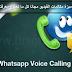 واتس آب whatsapp   تطلق ميزة مكالمات الفيديو  مجانا كل ما تحتاج معرفته عن هذه الميرة