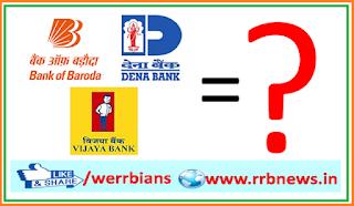 ufbu-strik-latest-news-aibea-aibea-news-nationalised-bank-merger-list-banks-bank-merger-psu-bank-merger-merger-of-banks-in-india-bank-merger-list-psu-bank-merger-bank-of-baroda-merger-bank-merger-merger-and acquisition-of-bob-vijaya-bank-and-dena-bank