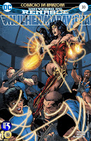 DC Renascimento: Mulher Maravilha #30