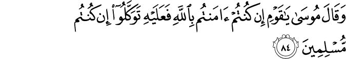 Surat Yunus Ayat 84