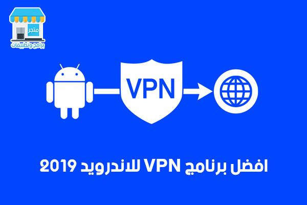 افضل برنامج VPN للاندرويد 2019