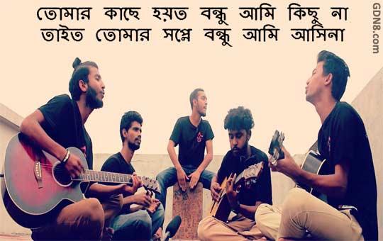 Amar Kache Tumi Mane by Kureghor Band