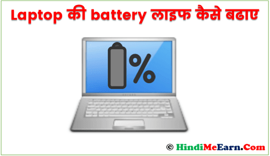 Laptop Ki Battery Life Kaise Badaye