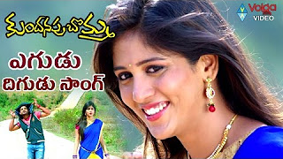 Kundanapu Bomma Movie Songs __ Egudu Digudu Song __ Sudheer Varma, Chandini Chowdary __ 2016