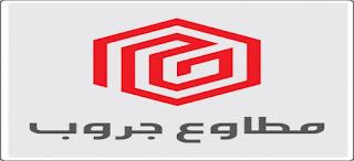 وظائف شاغرة فى مجموعة شركات مطاوع جروب للمقاولات فى مصرعام 2018