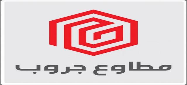 وظائف شاغرة فى مجموعة شركات مطاوع جروب للمقاولات فى مصرعام 2019