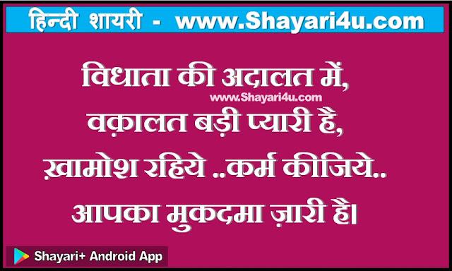 विधाता की अदालत  - hindi shayari