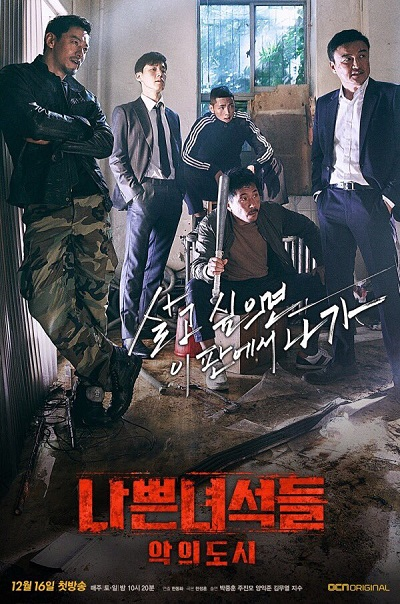 Drama Korea Bad Guys 2 : City of Evil (2017)