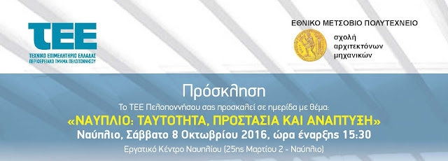 """Ημερίδα του ΤΕΕ Πελοποννήσου: """"Ναύπλιο: Ταυτότητα, Προστασία και Ανάπτυξη"""""""