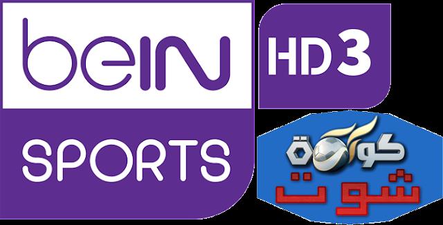 مشاهدة قناة بى ان سبورت اتش دي bein-sport-3 بث مباشر