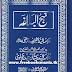 Nahjul Balagha in urdu pdf Syed Zeeshan Haider Jawadi
