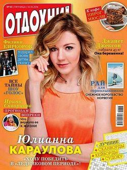Читать онлайн журнал<br>Отдохни! (№43 октябрь 2016)<br>или скачать журнал бесплатно