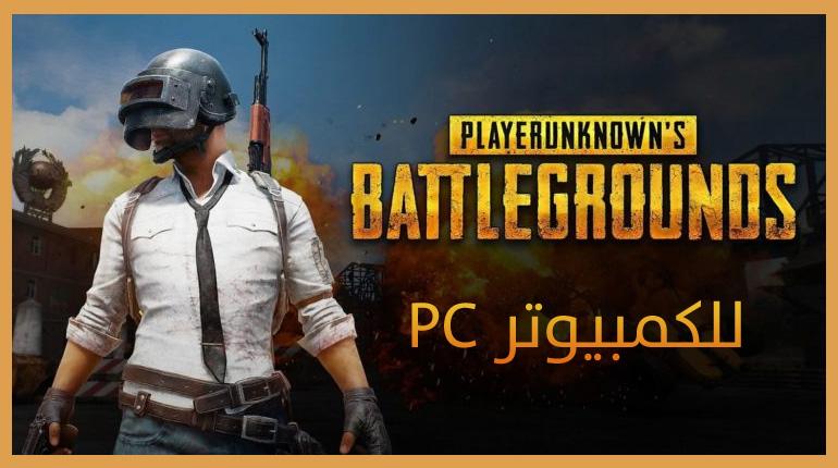 تحميل لعبة ببجي Pubg كاملة للكمبيوتر Pc رابط مباشر عالم الألعاب