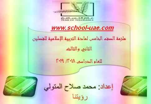 ملزمة  مراجعة تربية اسلامية للصف الخامس فصل ثالث - مناهج الامارات