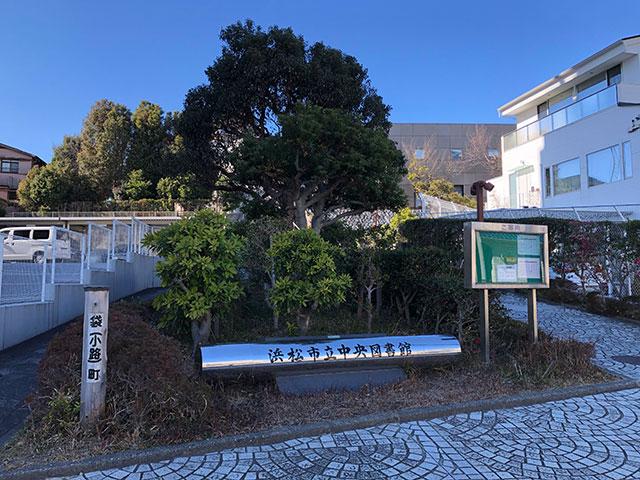 浜松市立中央図書館の東側入口は階段を降りた低地にあり袋町の標識が建つ(2018年11月21日撮影)