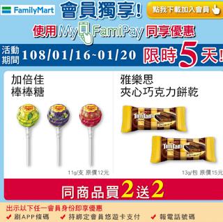 【全家】1月份優惠券/折價券/coupon