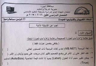 تحميل ورقة امتحان الحاسب الالى محافظة الجيزة الثالث الاعدادى 2017 الترم الاول
