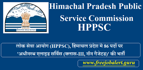 Himachal Pradesh Public Service Commission, HPPSC, PSC, PSC Recruitment, HP, Himachal Pradesh, Inspector, Graduation, Latest Jobs, hpspc logo